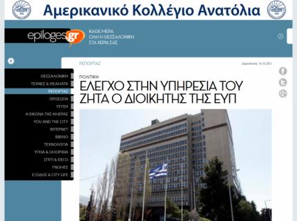 Website ΕΠΙΛΟΓΕΣ - Articles