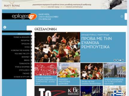 Website ΕΠΙΛΟΓΕΣ - Categories