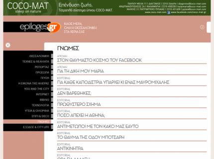 Website ΕΠΙΛΟΓΕΣ - Opinions (Editorial)