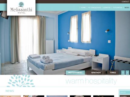 Website Melissanthi - News